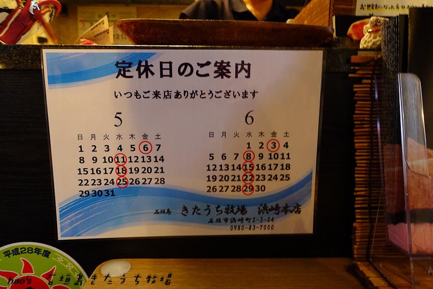 201605石垣島きたうち牧場058.jpg