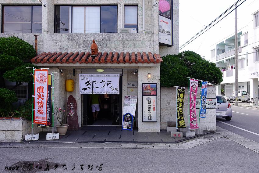 201605石垣島きたうち牧場001.jpg