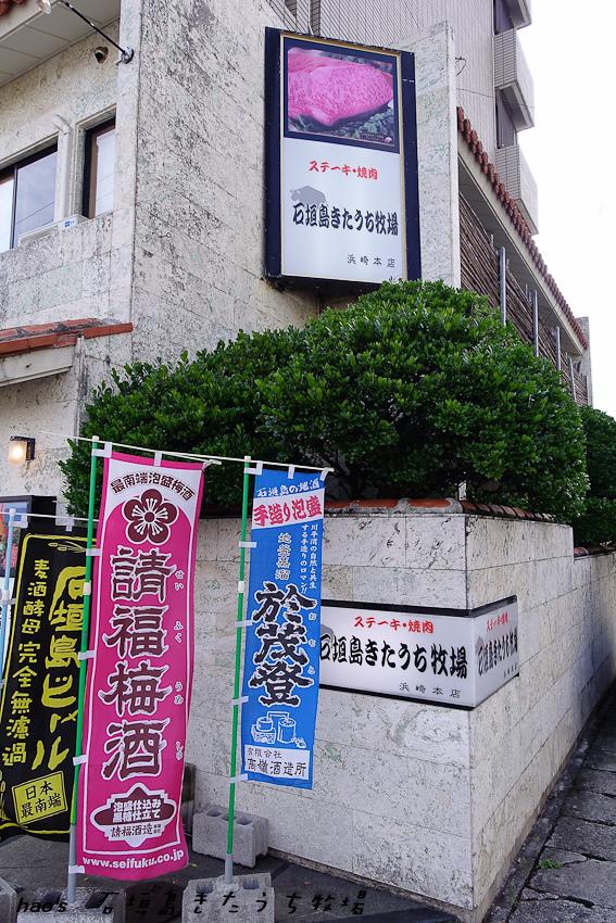 201605石垣島きたうち牧場002.jpg