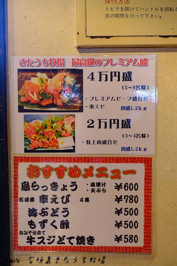 201605石垣島きたうち牧場053.jpg