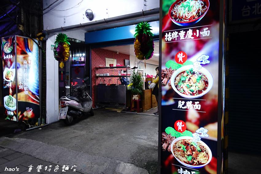 201605重慶特色麵庄043.jpg