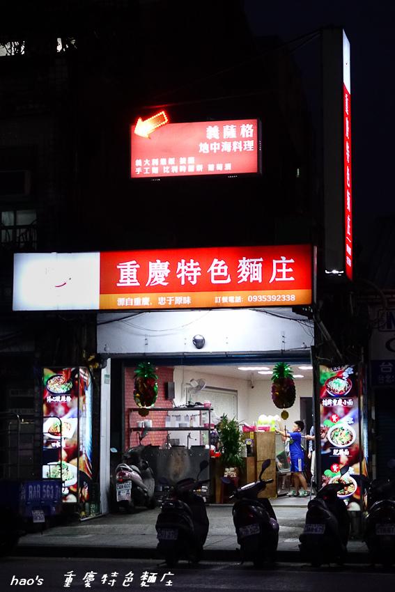201605重慶特色麵庄001.jpg