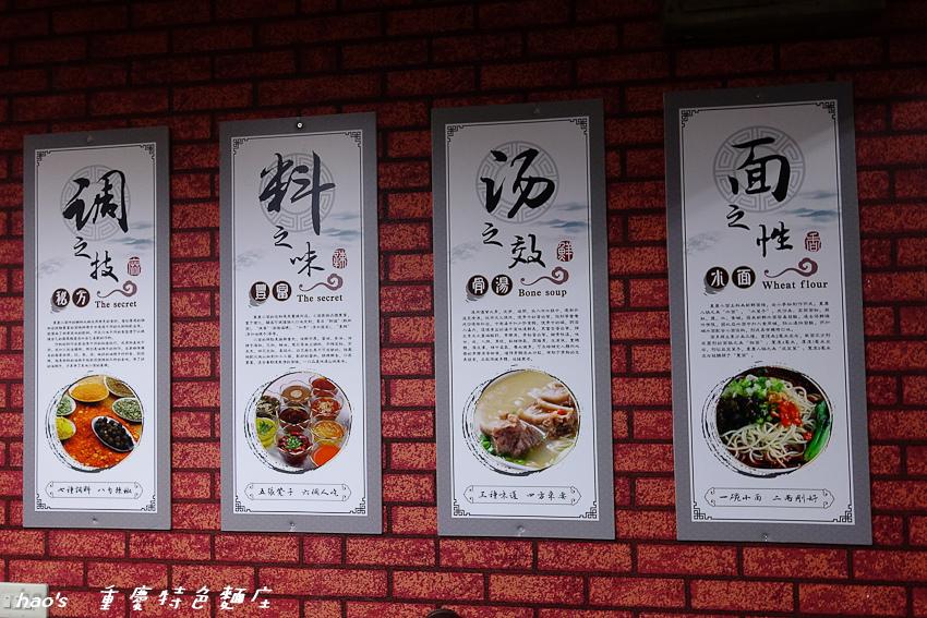 201605重慶特色麵庄003.jpg