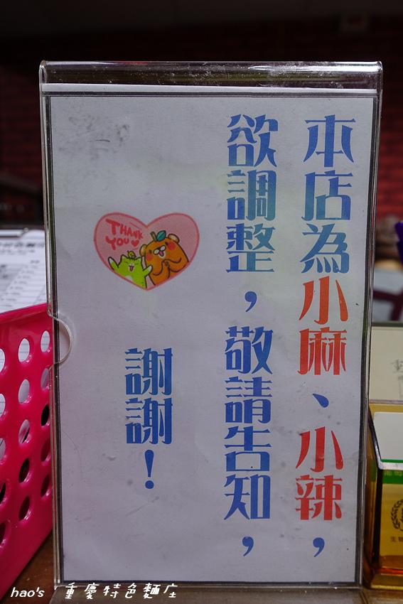 201605重慶特色麵庄008.jpg