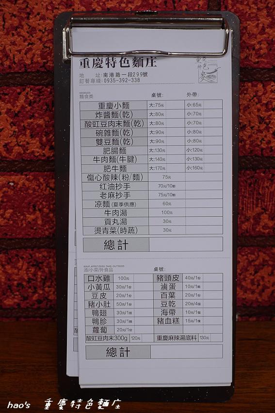 201605重慶特色麵庄026.jpg