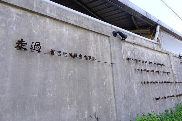 201510鄂王社區007.jpg
