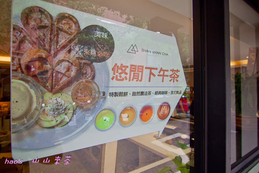 201606山山來茶002.jpg