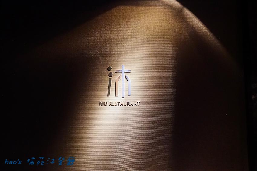201606瑞苑沐餐廳003.jpg