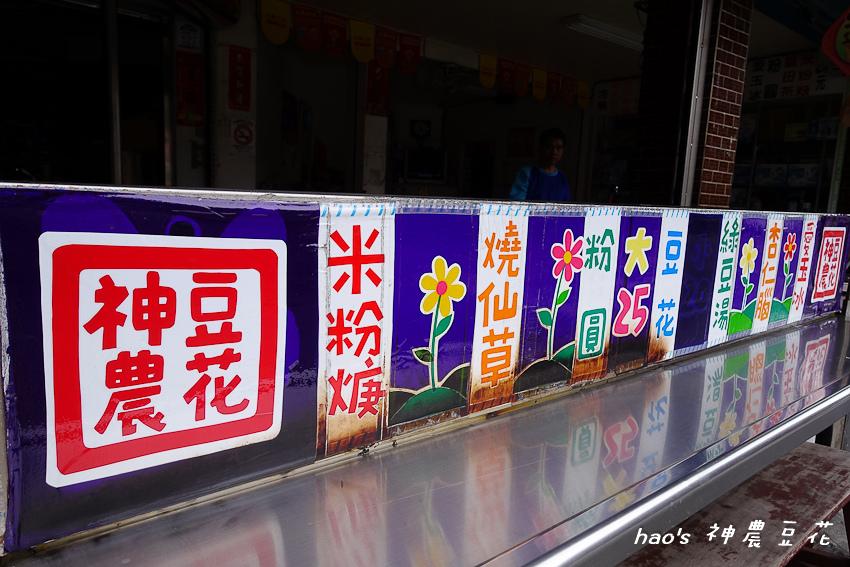 201605神農豆花012.jpg