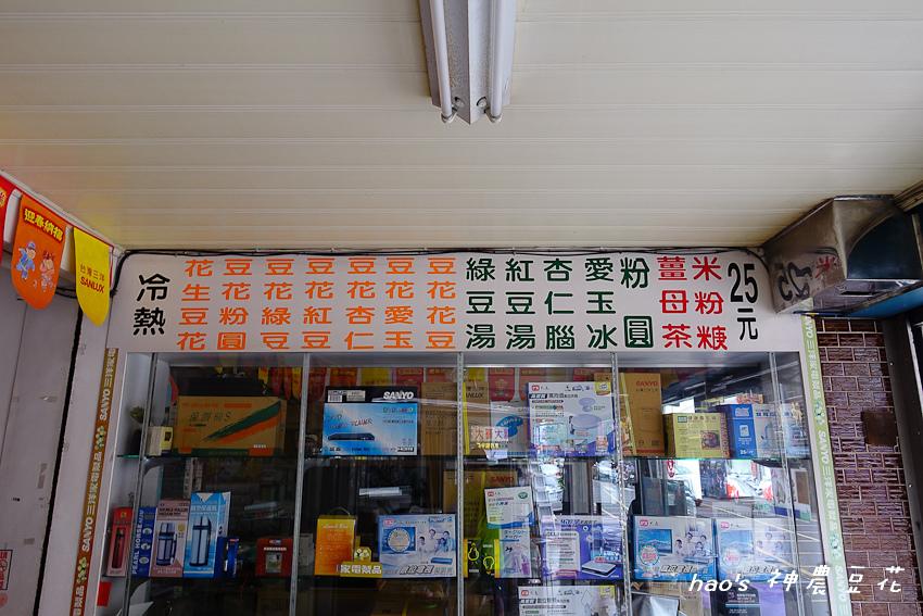 201605神農豆花003.jpg