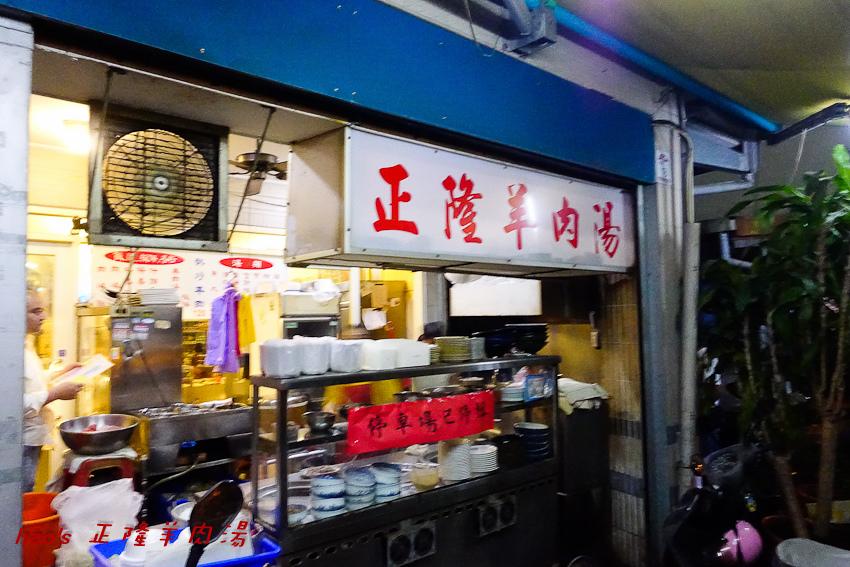 201605正隆羊肉湯002.jpg