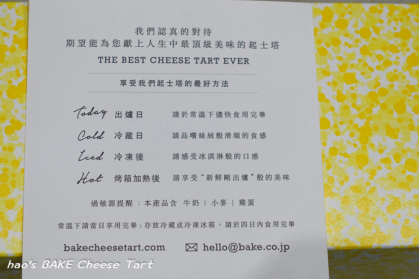 201606BAKE Cheese Tart058.jpg