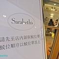 201606Sarabeth's Taiwan004.jpg