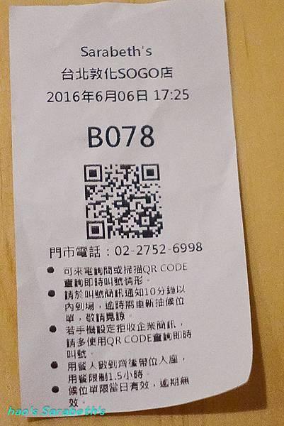 201606Sarabeth's Taiwan030.jpg