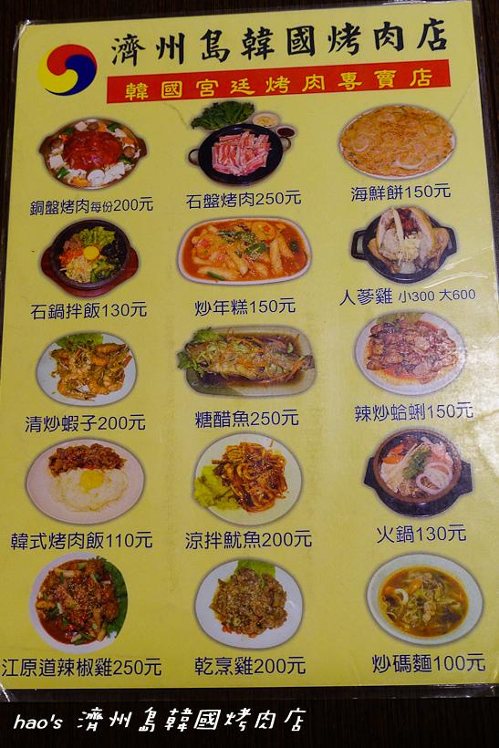 201605濟州島韓國烤肉店003.jpg