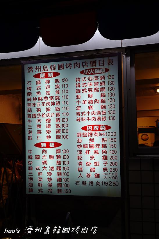 201605濟州島韓國烤肉店037.jpg