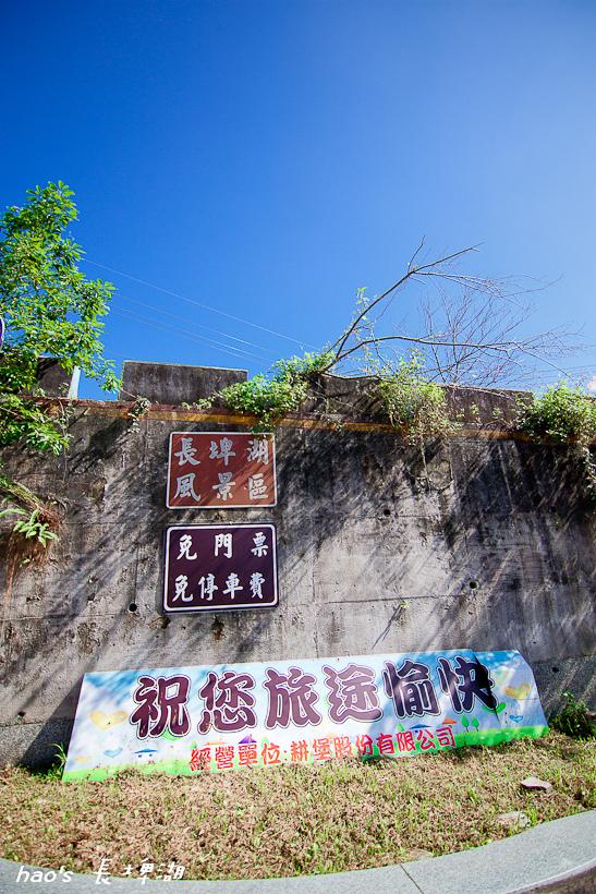 201602長埤湖002.jpg