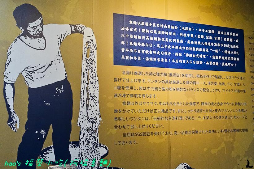 201606阿瑞意麵 福榮小吃009.jpg