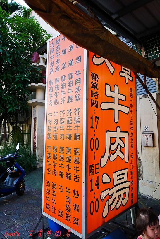 201606文章牛肉湯006.jpg