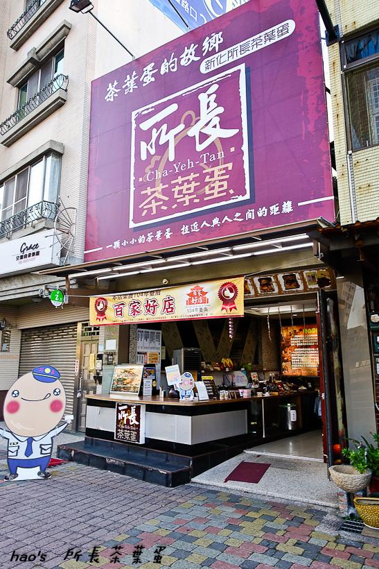 201606所長茶葉蛋001.jpg