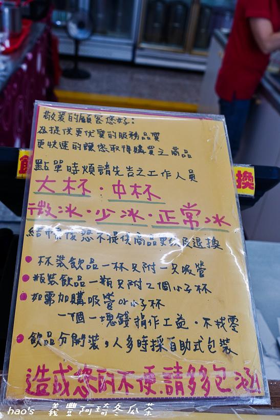 201606義豐阿琦冬瓜茶004.jpg
