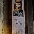 201606白羊道柴燒麻糬011.jpg