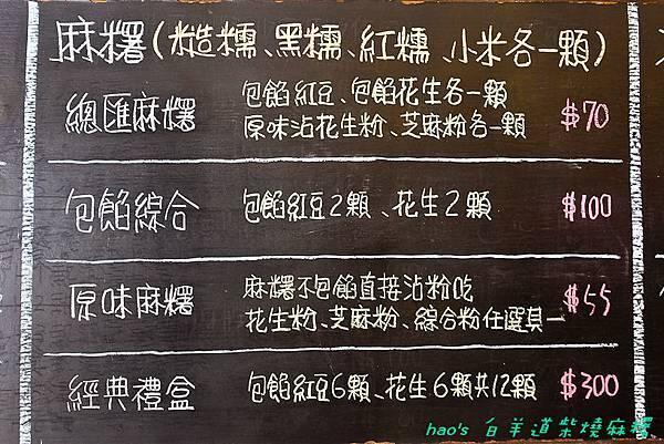 201606白羊道柴燒麻糬021.jpg