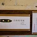 201606白羊道柴燒麻糬028.jpg