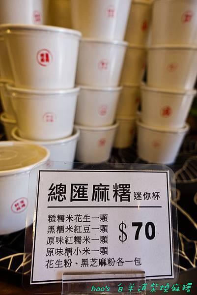 201606白羊道柴燒麻糬029.jpg