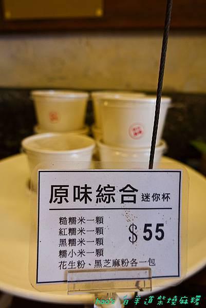 201606白羊道柴燒麻糬030.jpg