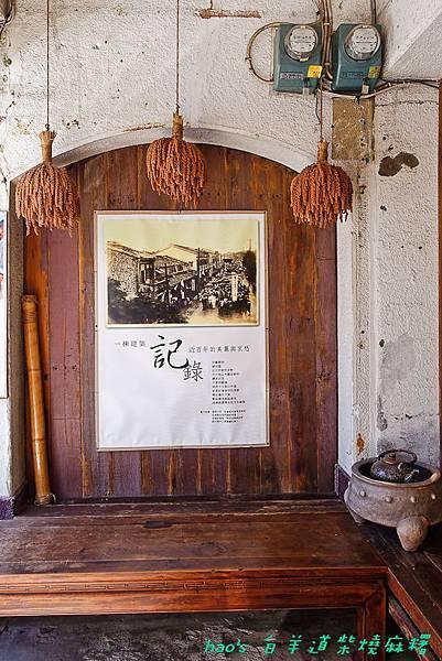 201606白羊道柴燒麻糬040.jpg