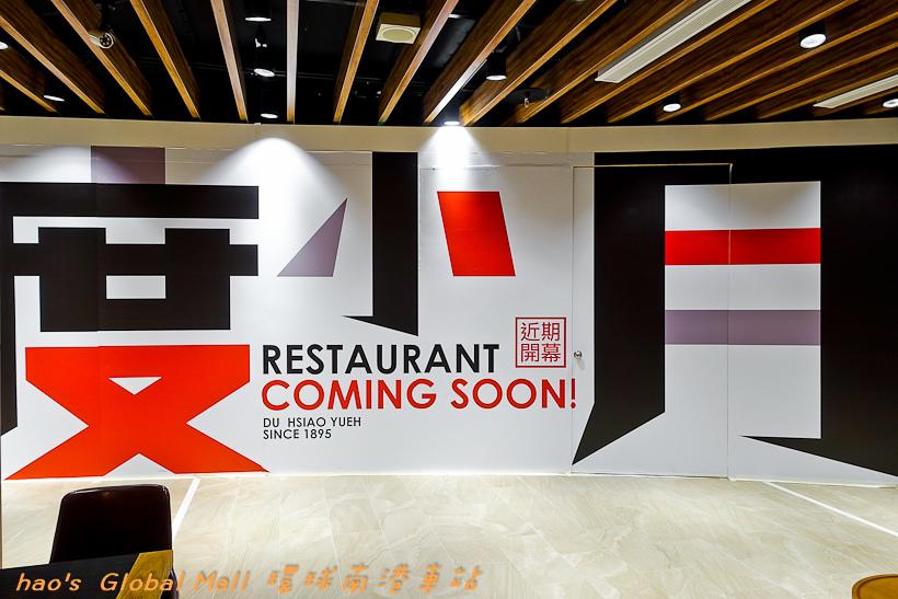 201607Global Mall 環球南港車站056