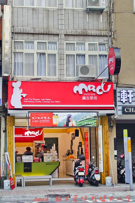 201607麻古茶坊 板橋中山店069.jpg