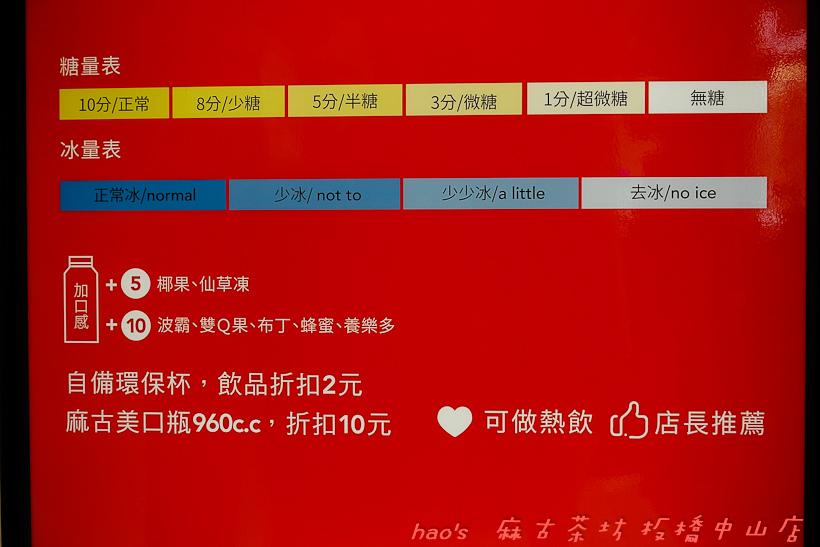 201607麻古茶坊 板橋中山店037.jpg