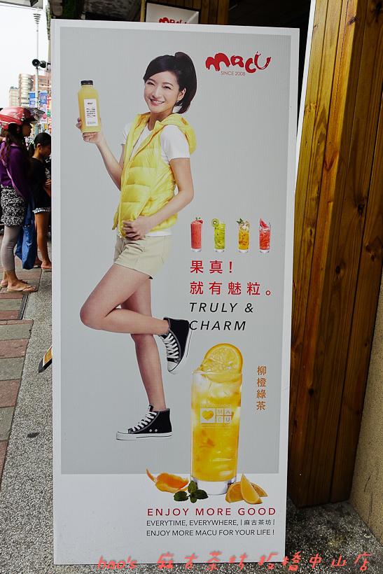 201607麻古茶坊 板橋中山店066.jpg