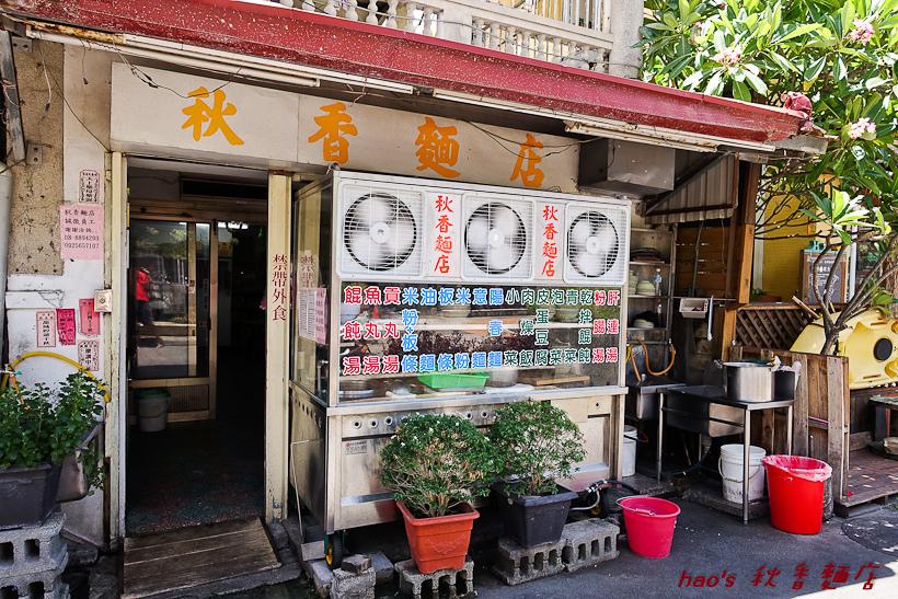 201606秋香麵店026.jpg