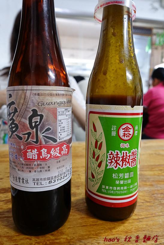 201606秋香麵店004.jpg