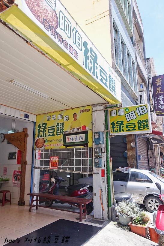 201606阿伯綠豆饌002.jpg