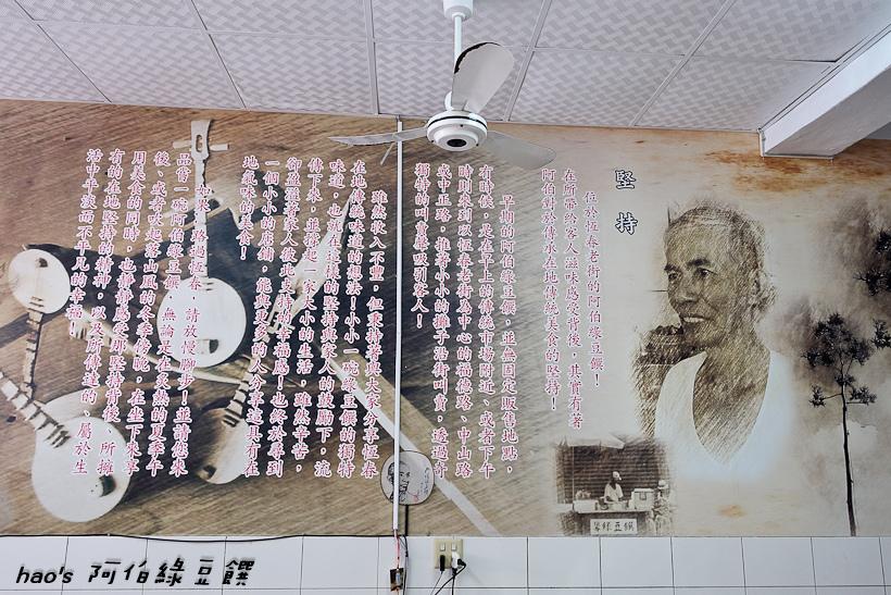 201606阿伯綠豆饌004.jpg