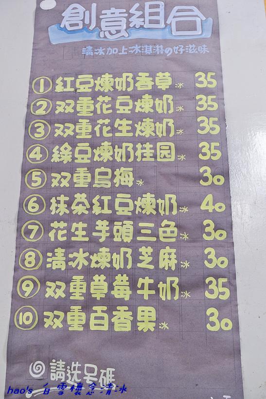 201606白雪懷念清冰012.jpg