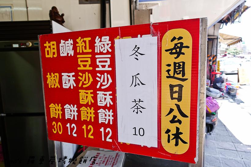 201606羅東炭烤燒餅店002.jpg