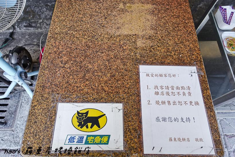 201606羅東炭烤燒餅店003.jpg