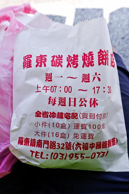 201606羅東炭烤燒餅店012.jpg