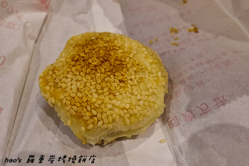 201606羅東炭烤燒餅店013.jpg