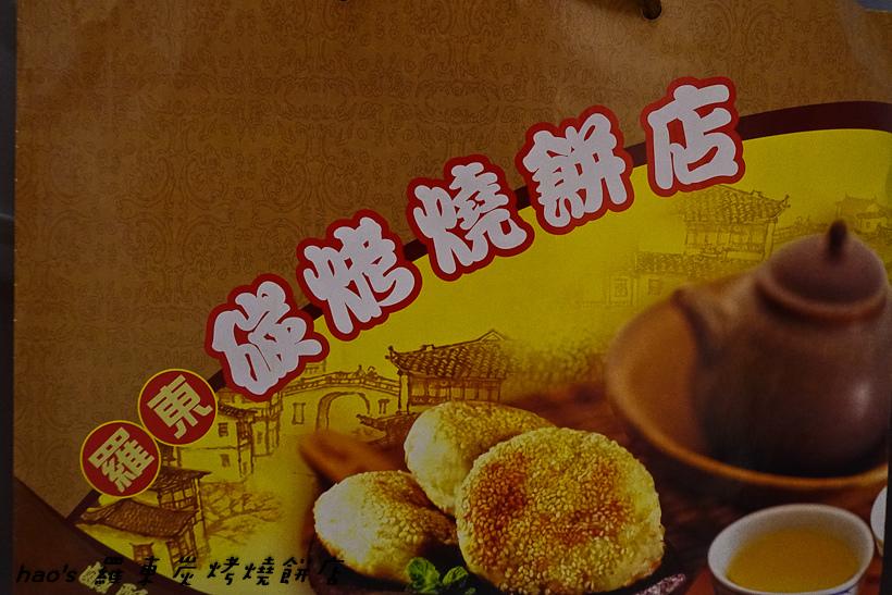 201606羅東炭烤燒餅店021.jpg