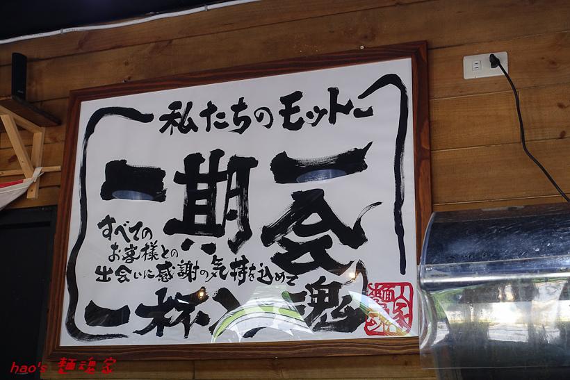 201606麵魂家004.jpg