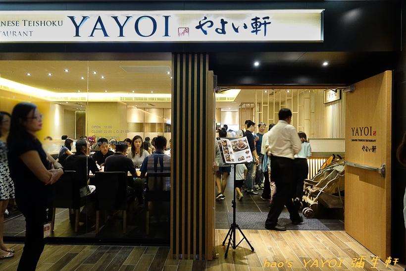 201607 YAYOI 彌生軒006.jpg