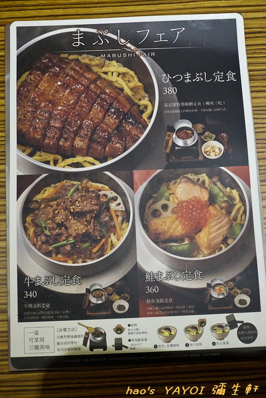 201607 YAYOI 彌生軒013.jpg