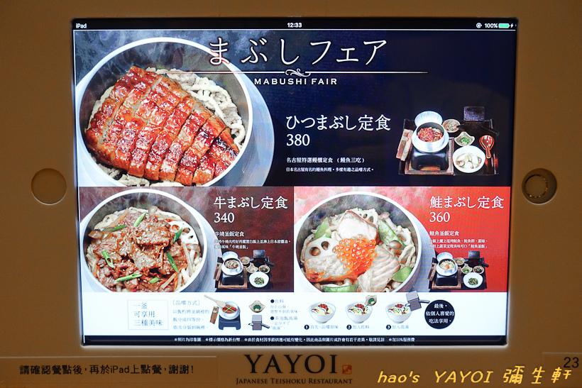 201607 YAYOI 彌生軒015.jpg