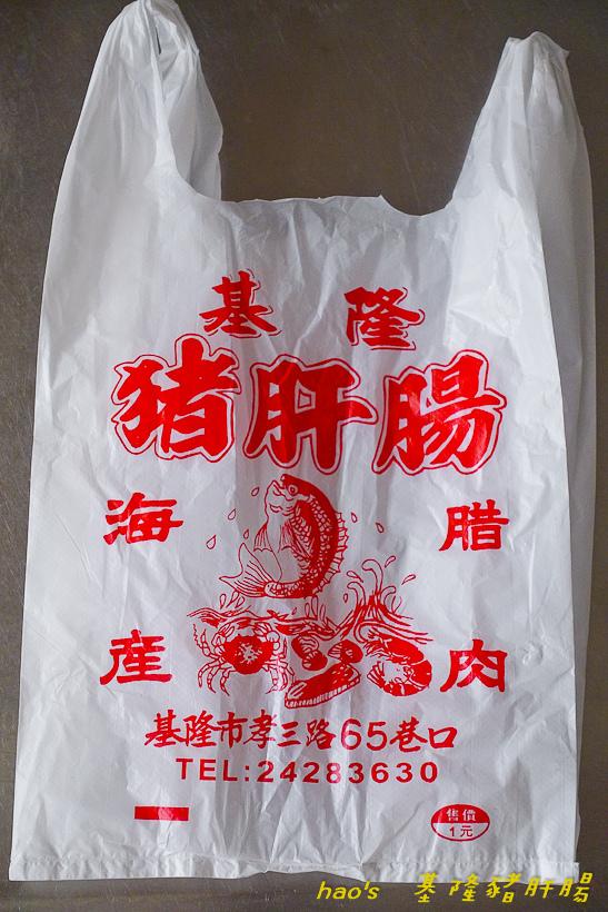 201508基隆豬肝腸004.jpg